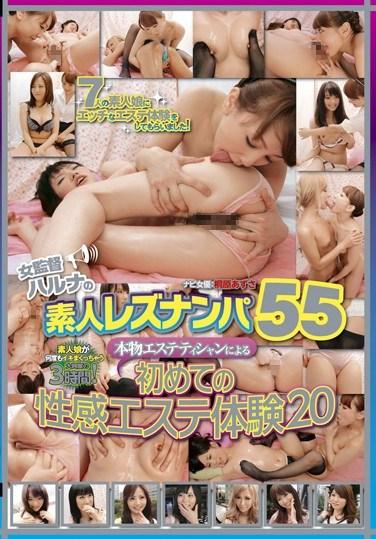 NPS-111 Female Director Haruna Amateur Lesbian Seduction 55