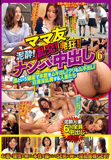 NPS-219 MILF Besties – Drunk Girls! An Orgy! Madness! Picking Up Girls For Creampies 6