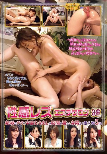 PTS-304 Erotic Lesbian Spa and Salon 36