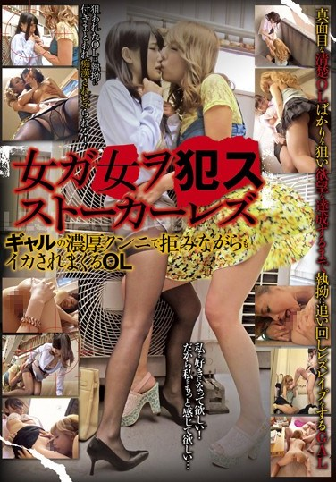 PTS-346 Girls Raping Girls – Lesbian Stalker – Office Girl Can't Deny How Much She Loves This Slutty Gal's Cunnilingus