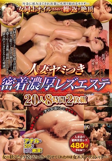 PTS-376 Girl On Girl Oil Massages With Multiple Orgasms – Married Woman Sex Addicts At The Lesbian Massage Parlor 20 Girls, 8 Hours