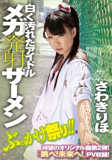 ZEX-079 Idols Covered in Cum: BUKKAKE Festival!! Riho Sawaki