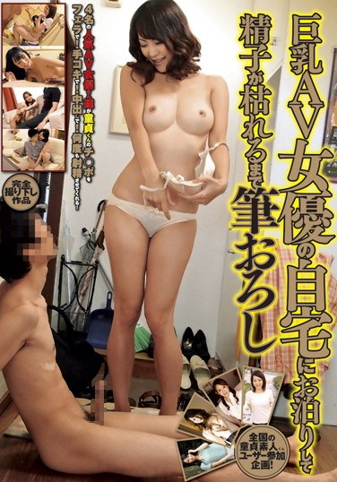 WA-219 Stay Overnight At This Busty Porn Star's House And She'll Break You In Until Your Jizz Runs Dry