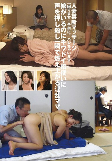 WA-283 Married Women's Forbidden Massages – Her Daughter's Right There, So She Stifles Her Moans When Her Masseur's Naughty Fingering Makes Her Light Up With Lust