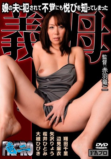 AKB-025 Raped by My Son-in-Law: A Stepmom Surrenders to Ecstasy