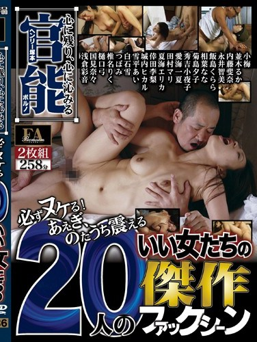 ABS-036 The man we all know and love, Henry Tsukamoto presents a porno for the senses! Writhing in pleasure, these 20 women shake in a Fuck Scene Masterpiece.