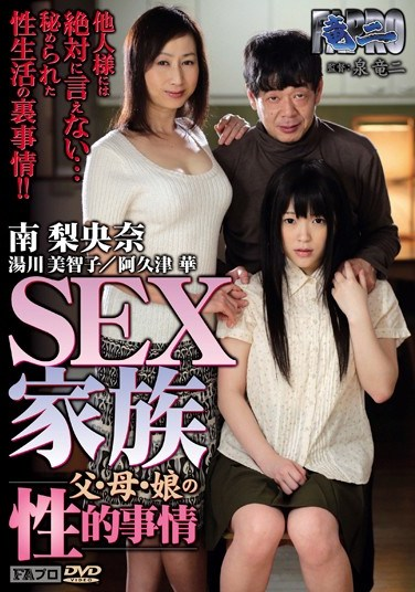 FAJS-026 The SEX Family: Father Mother And Daughter's Sexy Circumstances