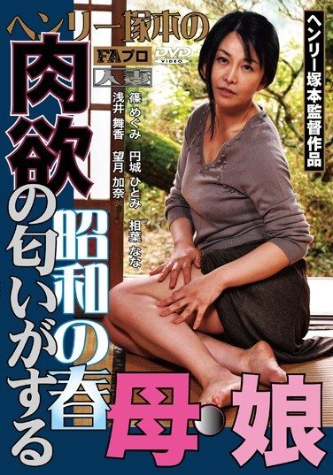 FAX-460 Henry Tsukamoto's Spring Of Showa With The Scent Of Sexual Desire. Mother And Daughter