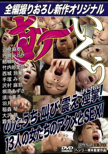 FAX-507 Ah, I'm Cumming – Writhing, Screaming, Trembling And Twitching! Thirteen Babes Cum And Fuck