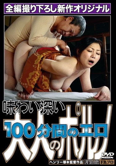 FAX-513 Adult Porno With A Deep Taste 100 Minutes of Naughtiness