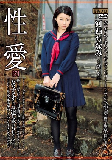 RHTS-018 Lustful (5) Cute Girl's Sexual relations with Her New Father. Chinami Kasai