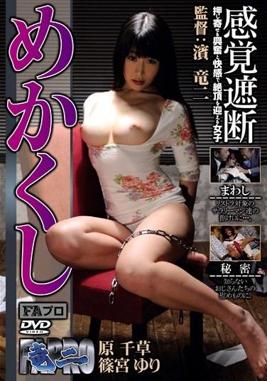 RHTS-029 Blindfolded Girls Get Harassed and Fucked to Orgasm! Yuri Shinomiya