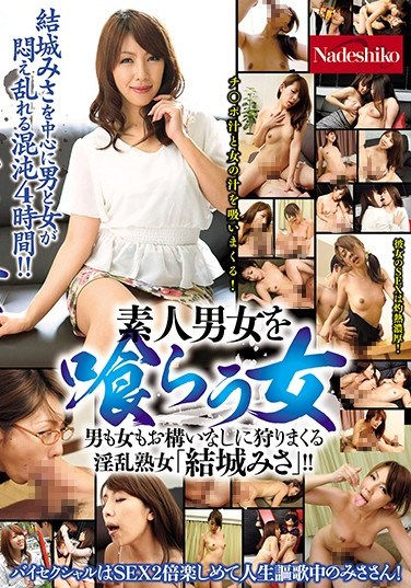 NASS-573 A Lusty Woman Who Loves To Devour Amateur Men And Women A Horny Mature Woman Who Hunts And Fucks With Abandon, Misa Yuki !!