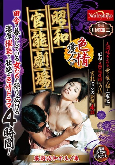 NASS-578 Showa Erotic Theater – Hot Mistress Edition