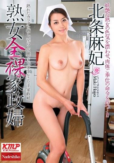 NATR-201 Mature Woman As A Nude Maid Maki Hojo