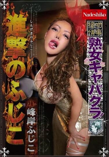 NATR-418 Kissing Love Affair – Hostess MILF! Fujiko's Attack Fujiko Minegishi