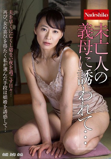 NATR-506 Tempted By My Widowed Mother-in-Law… Hisae Yabe