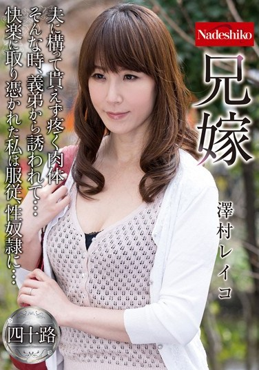 NATR-544 Sister-in-Law – Reiko Sawamura