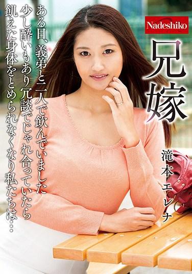 NATR-579 Sister-in-Law. Erena Takimoto