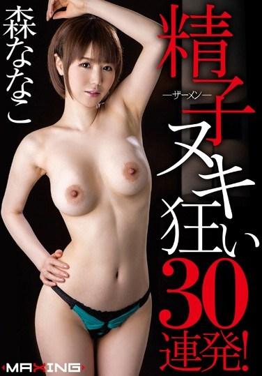 MXGS-649 30 Cumshots! Nanako Mori