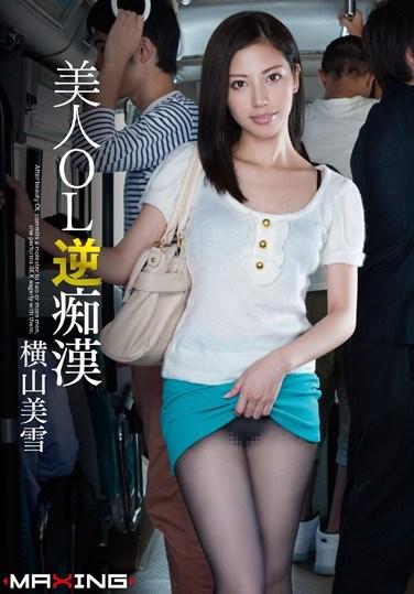 MXGS-708 Hot Office Girl Reverse Molester Miyuki Yokoyama