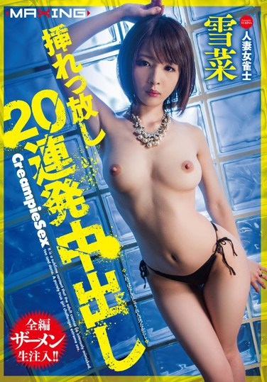 MXGS-720 Leave It In 20 Creampies Married Mahjong Players Yukina
