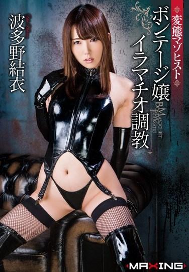 MXGS-902 Perverted Masochist The Bondage Girl Deep Throat Breaking In Yui Hatano