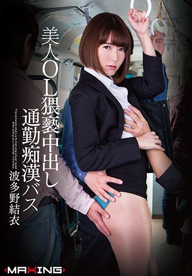 MXGS-936 Beautiful Office Lady In A Filthy Commuter Molestation Bus Gets A Creampie – Yui Hatano