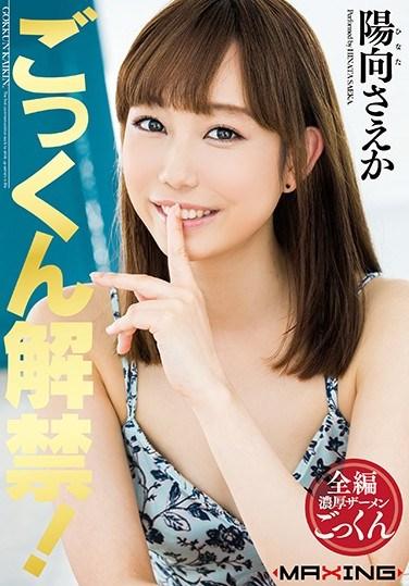 MXGS-988 Cum Swallowing Is Allowed At Last! Saeka Hinata