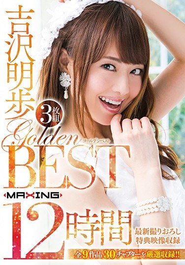 MXSPS-506 Akiho Yoshizawa New and Unseen Bonus Scenes of GOLDEN BEST 12 Hours!