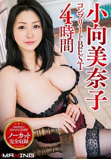 MXSPS-523 Minako Komukai Complete Best, 4-hours.