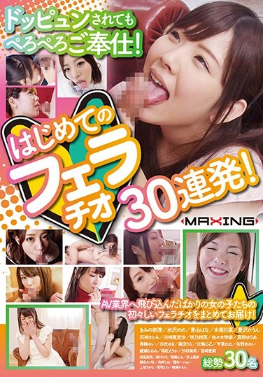 MXSPS-529 She'll Suck You Clean Even After You Cum! Her First Blowjob 30 Cum Shots
