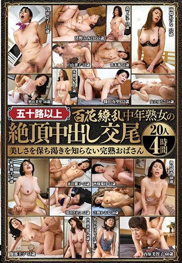 ABBA-363 Creampie Cum Shots from a Gathering of Women 50 and Over – 20 People, 4 Hours