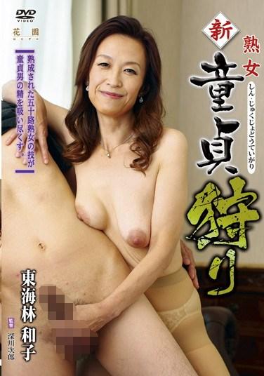 CHERD-36 New MILFs Hunting Virgins Kazuko Shoji