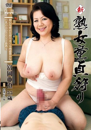 CHERD-39 New MILFs Hunting Virgins Asumi Tomioka