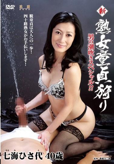 CHERD-48 New MILFs Hunting Virgins Hisayo Nanami