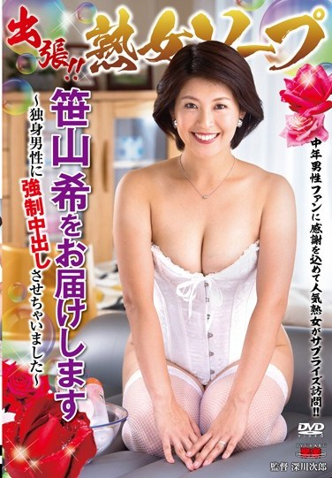 EUUD-21 She'll Come To You!! The Mature Woman Soapland Sends You Nozomi Sasayama -I Forced A Single Man To Creampie Me-