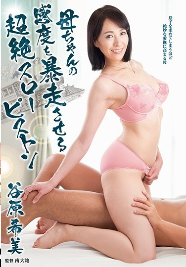 FERA-91 Ultra Slow Pussy Pumping To Get A Hot Mama Into Out-Of-Control Sensuality Nozomi Tanihara