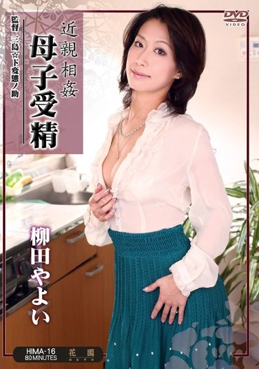 HIMA-16 Incest Mother And Child Insemination Yayoi Yanagida