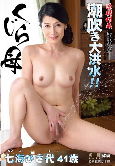 HONE-168 Incest Squirting Flood!! Whale Mother Hisayo Nanami