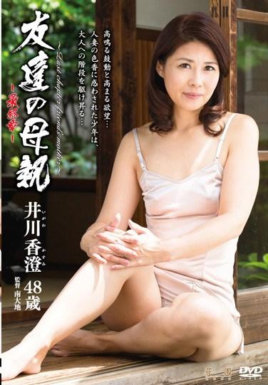 HTHD-113 My Friend's Mother -Final Chapter- Kasumi Igawa