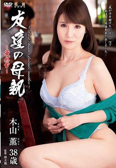 HTHD-146 My Friend's Mother The Final Chapter Kaori Kiyama