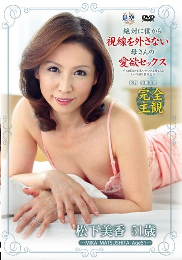 IANN-02 Lustful Sex With The Mother Who Won't Take Her Eyes Off Me Mika Matsushita