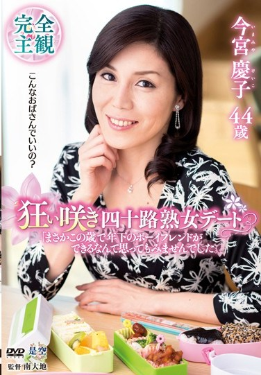 """IANN-22 The Crazy Bloom Of A Forty Something Mature Woman Date """"I Never Thought I'd Have A Boyfriend At My Age"""" Keiko Imamiya"""