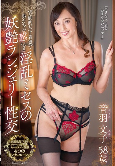 IWAN-01 Alluring Lingerie Sex With A Horny Missus Who Lures Men With Her Sensual Lingerie Ayako Otowa