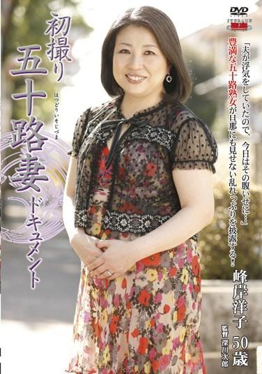 JRZD-261 Documentary: 50yr Old Wife's First Exposure Yoko Minegishi
