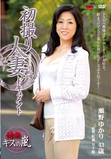 JRZD-339 Documentary: Wife's First Exposure Yukari Seno