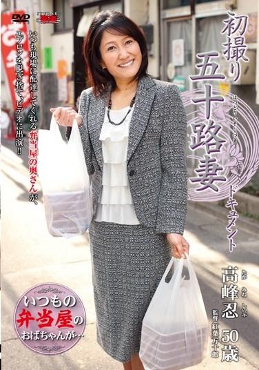 JRZD-361 Documentary: 50yr Old Wife's First Exposure Shinobu Takamine