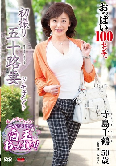 JRZD-482 First Time Shots Of 50-Something Cougars: A Documentary Chizuru Terashima