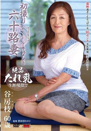 JRZD-483 First Time Shots Of A 60 Year Old Wife: A Documentary Fusae Tani